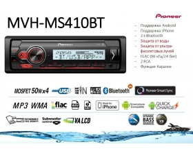 MVH-MS410BT