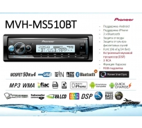 MVH-MS510BT