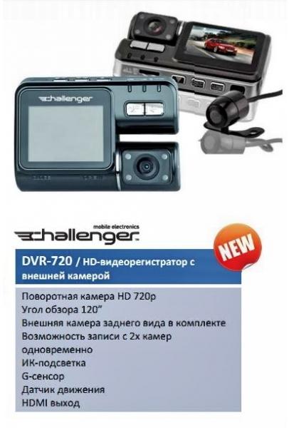 видеорегистратор dvr-900lhd